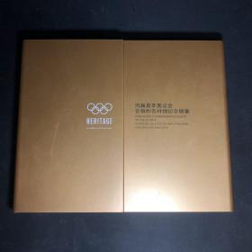 历届夏季奥运会会徽和吉祥物纪念银章 (全套40枚)