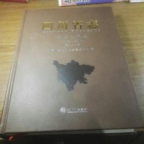 《四川省志.发展改革志》