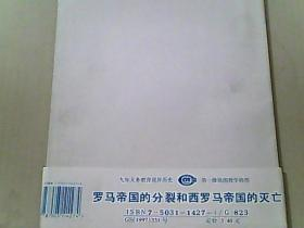九年义务教育世界历史第一册地图教学挂图(罗马帝国的分裂和西罗马帝国的灭亡)