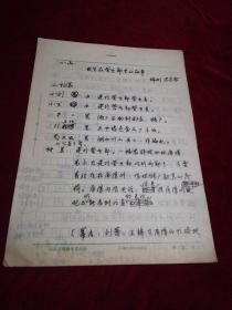 菏泽著名剧作家马家振手稿:小品《发生在营业部里的故事》