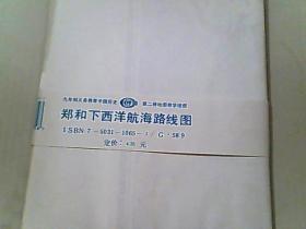 郑和下西洋航海路线图(九年义务教育中国历史 第二册地图教学挂图)