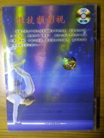 DVD 中国杂技系美少女(林美、毛歌、莎莎)