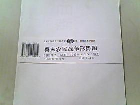 九年义务教育中国历史第一册地图教学挂图:秦末农民战争形势图(全开)