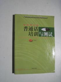 普通话培训与测试·智能测试版(含一张光盘和网上测试卡)