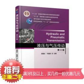 正版液压与气压传动 第4版 刘银水 许福玲 机械工业出版