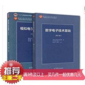 数字电子技术基础阎石第六版 模拟电子技术基础童诗白第五版