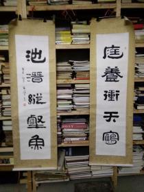 名人字画---王祥之(134/33cm)