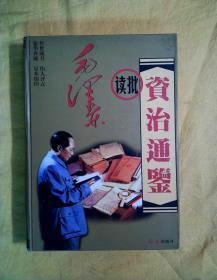 毛泽东读批资治通鉴