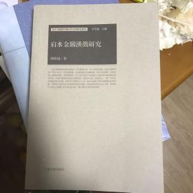 肩水金关汉简研究