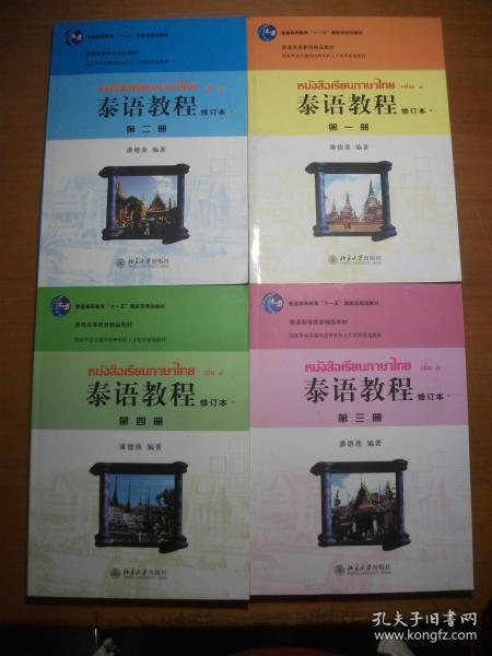 泰语教程(修订本)第一、二、三、四册全4册合售 (只有第三册附1张光盘)