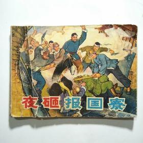 文革连环画:夜砸报国寮(1974年1版1印)
