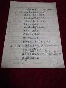 菏泽著名剧作家马家振手稿:辉煌银盛园(地方戏曲联唱)