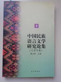 中国民族语言文学研究论集3