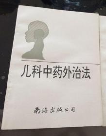 儿科中药外治法【高宏才 等著  南海出版公司1993年版】库存书