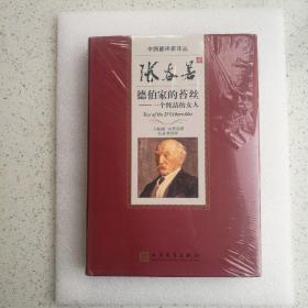 《中国翻译家译丛:张谷若译德伯家的苔丝》