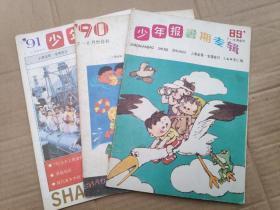 少年报暑期专辑  1989,1990,1991