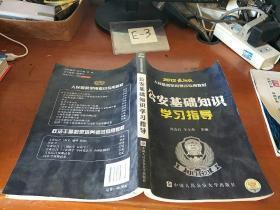 人民警察录用考试专用教材:公安基础知识学习指导(2012最新版)