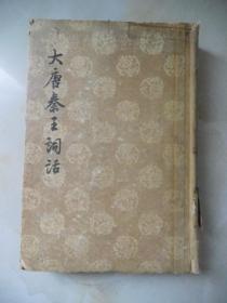 大唐秦王词话(精装)