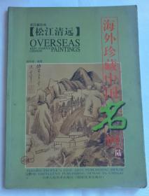 【松江清远】海外珍藏中国名画(陆)