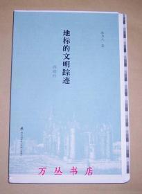 地标的文明踪迹——西欧行(毛边未裁本)作者陈为人签名钤印