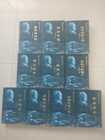 李自成(十卷)(姚雪垠书系)