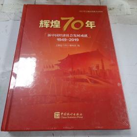 辉煌70年:新中国经济社会发展成就:1949一2019