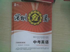 深圳金卷 中考英语(2013版)