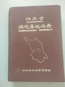 江苏省兴化县地名录