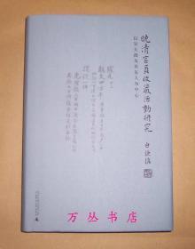 晚清官员收藏活动研究:以吴大澂及其友人为中心(作者白谦慎签名)