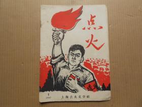 1967年文革《点火 创刊号》