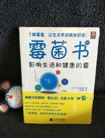 霉菌书:影响生活和健康的霉