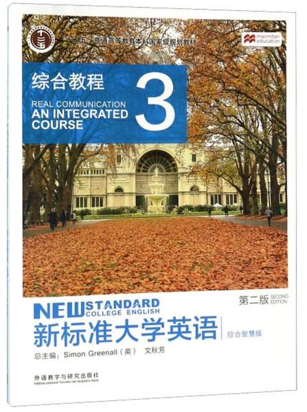新标准大学英语(第二版)综合教程 综合智慧版 3 专著 (英)Simon Greenall,文秋