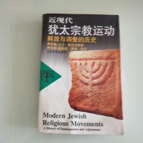 近现代犹太人宗教运动