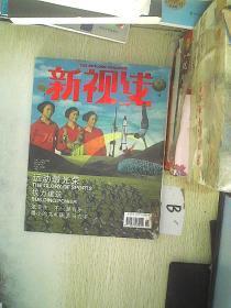 新视线 2008 76.