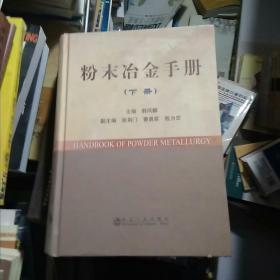 粉末冶金手册(下册)
