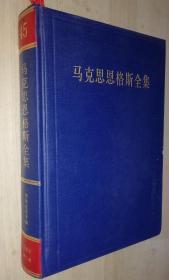 马克思恩格斯全集   第45卷(精装)书品如图