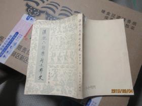 汉魏六朝乐府文学史 49187