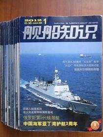 《舰船知识》2012年全年
