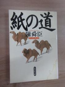 日文书  纸の道