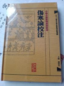 伤寒论校注:中医古籍整理丛书重刊