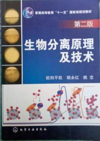 """生物分离原理及技术(第2版)/普通高等教育""""十一五""""国家级规划教材"""