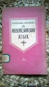 俄文原版 印度尼西亚语言 ИНДОНЕЗИЙСКИЙ ЯЗЫК