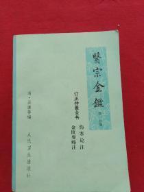 医宗金鉴(一至四册是一版二印)(五册是一版三印)