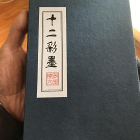 十二彩墨(一盒共十二锭)