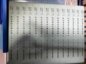 阮刻春秋左传注疏四部要籍选刊 全十四册
