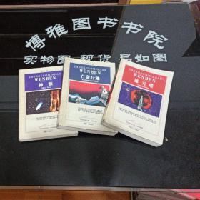 中国民间文本 《通天塔》《亡命行迹》《神骸》 3本合售   货号24-7   正版 实物图