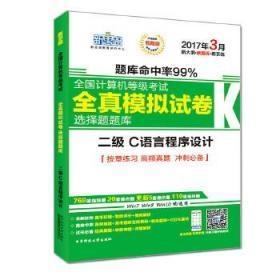 2010全国计算机等级考试笔试模拟试卷:二级C(新教程版)(考试专用)