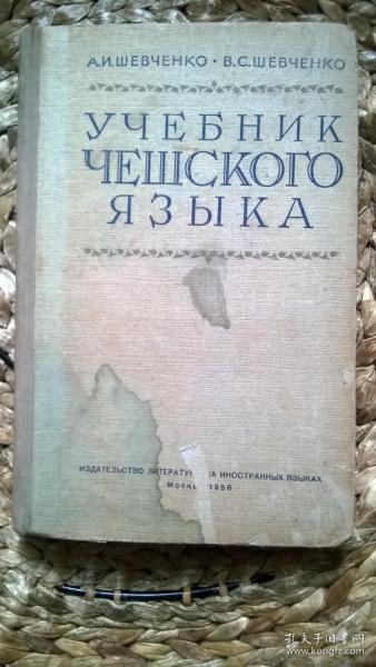 俄文原版 捷克语教程 УчЕБНИК чЕШСКОГО ЯЗЫКА