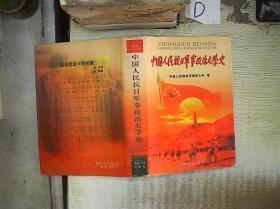 中国人民抗日军事政治大学史 。、