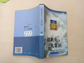 赵新先与三九集团.下册
